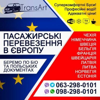 Пасажирські перевезення з України в Європу