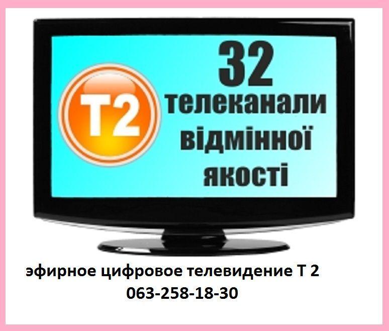 цифровое эфирное телевидение Т2 установить Харьков