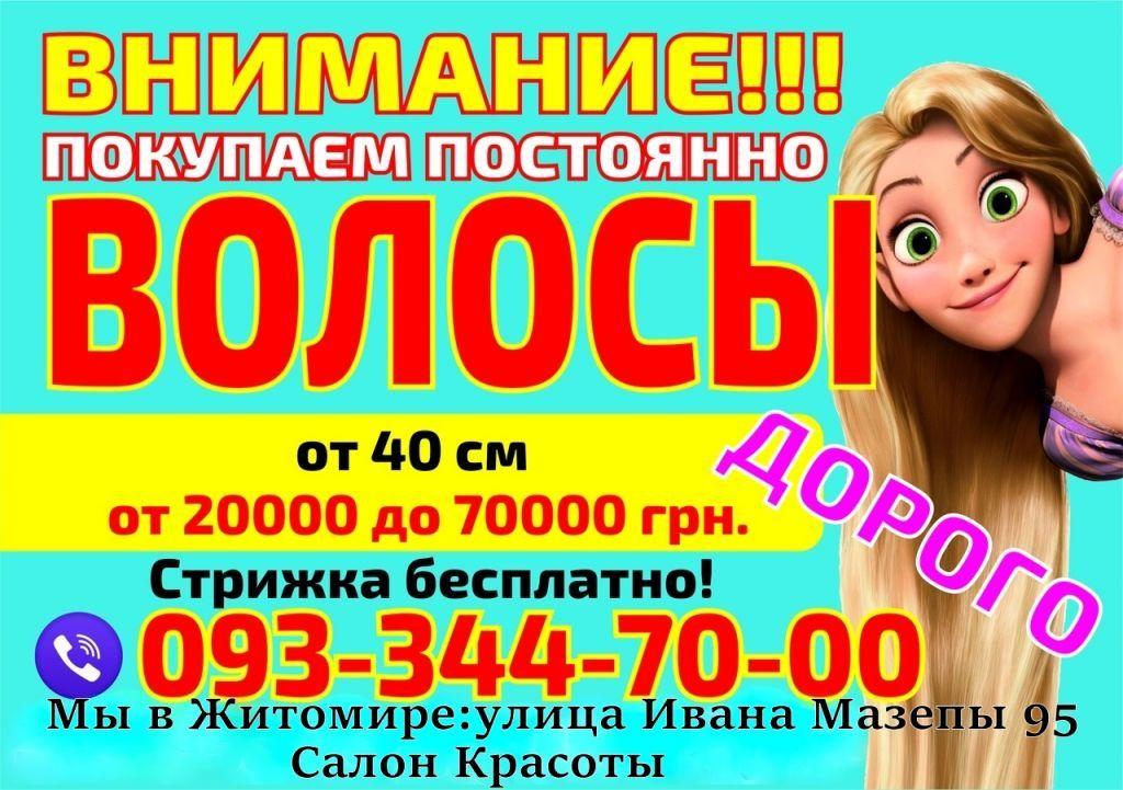 Куплю Продать волосы в Житомире дорого