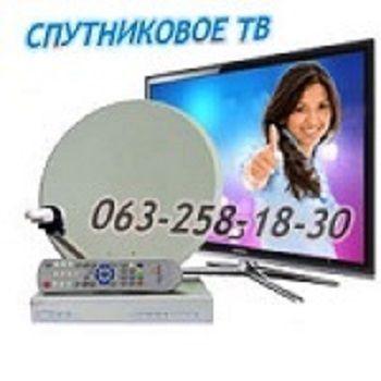 спутниковое тв подключить в Харькове и Харьковской области